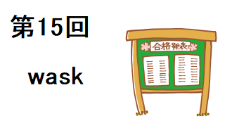 wask15