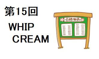 ホイップクリーム15