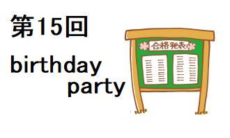 birthdayparty15