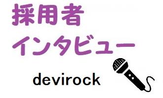 devirock