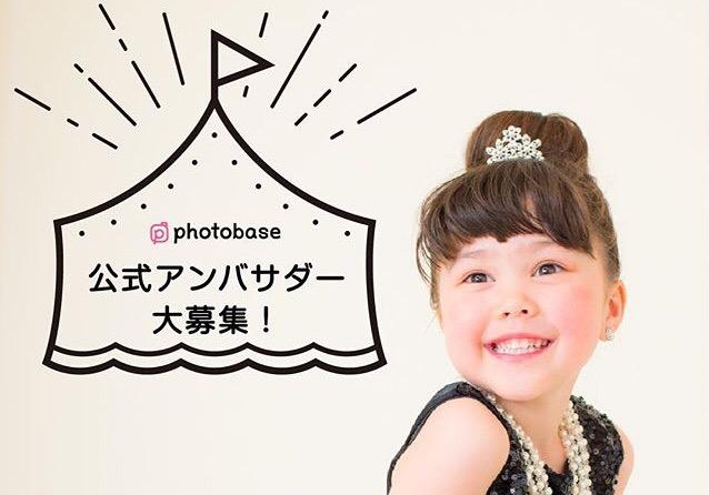 Photobase_ambassador