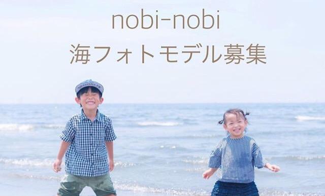 nobinobi_sea