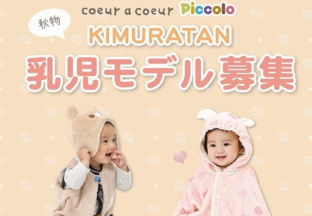 kimuratan_baby2019a