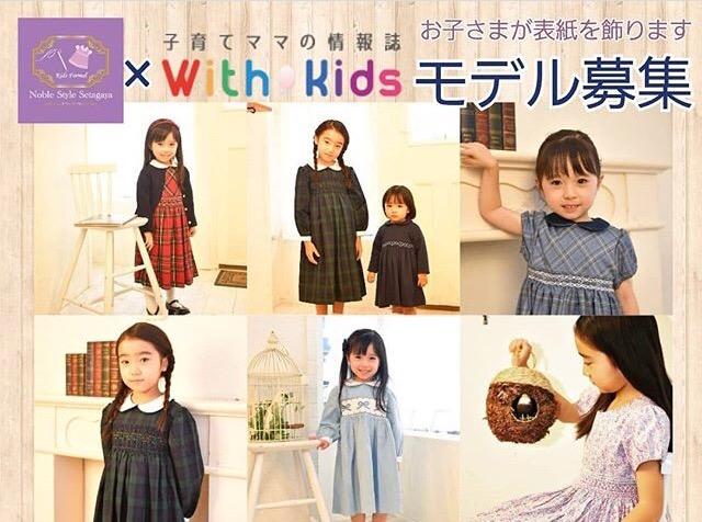 noble_style_setagayaxwith-kids