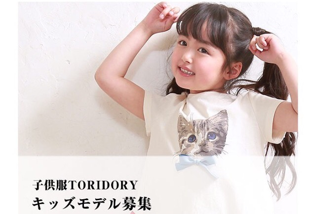 toridory_kidsmodel