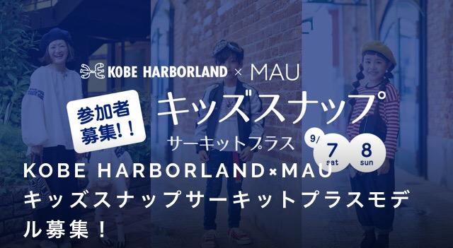 MAU_KOBE HARBORLAND