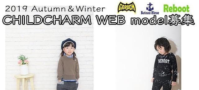 childcharm-2019awweb