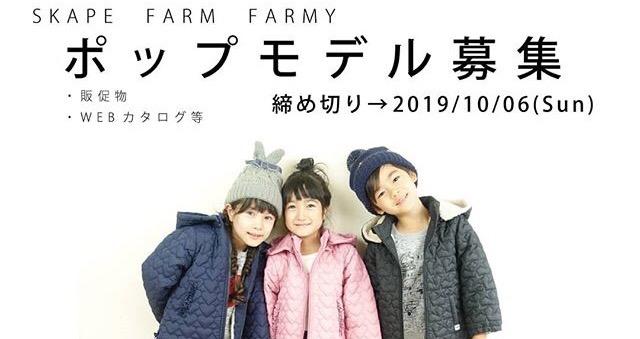 skape_farm_farmy_2020s