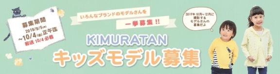 kimuratan_20191012