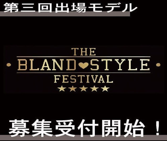 bland-style-festival_3