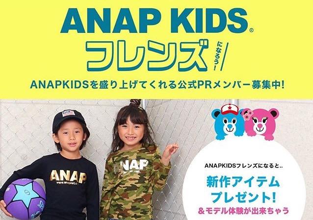 anapkidsfriends