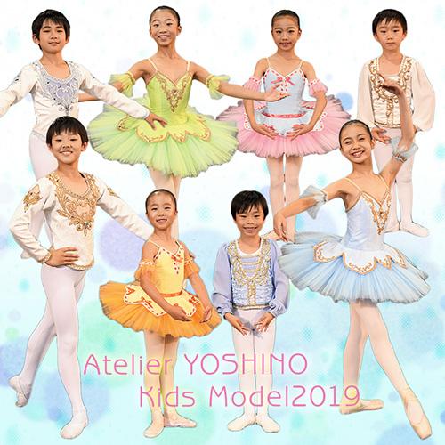 atelier-yoshino_kids_2020