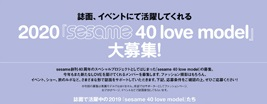 sesame-40-love-model_2020