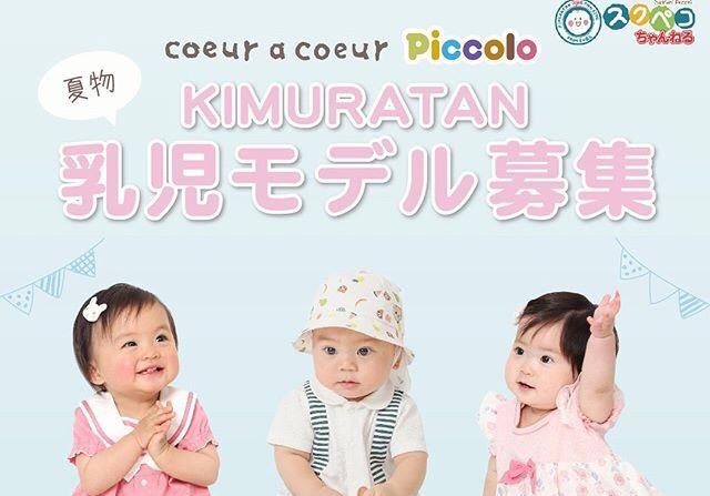 kimuratan_baby_20200102