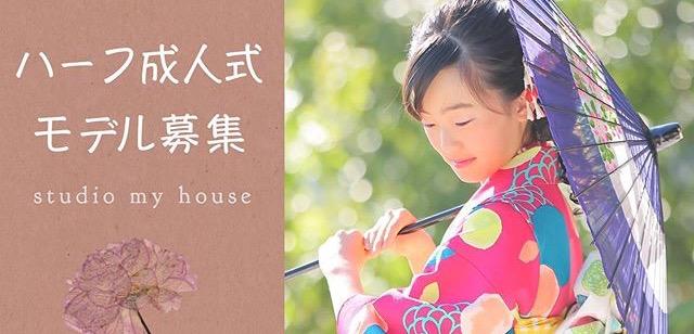 studio-my-house_halfseijinsiki