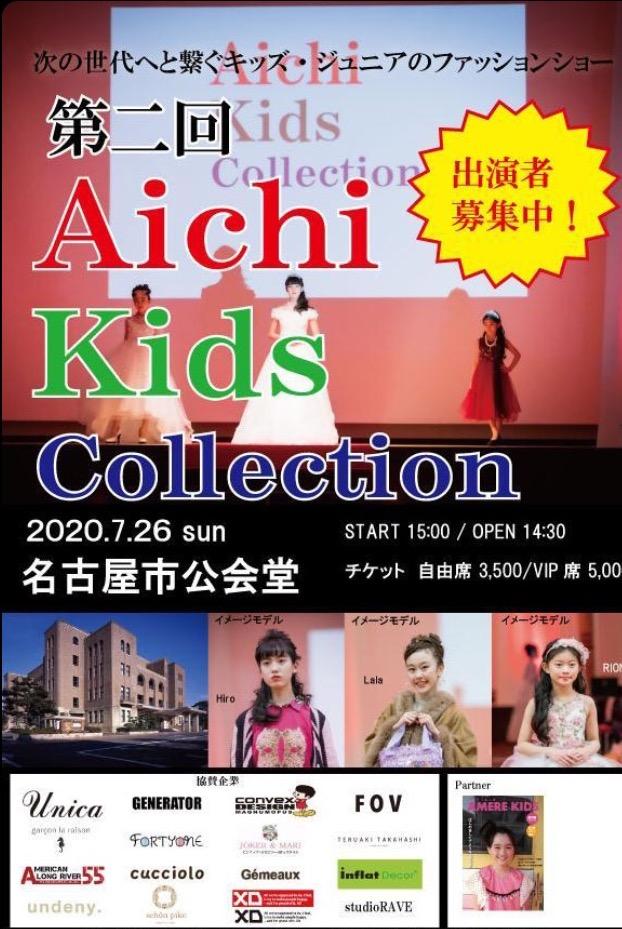 aichikidscollection_2