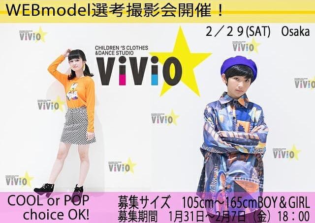 vivio_spring