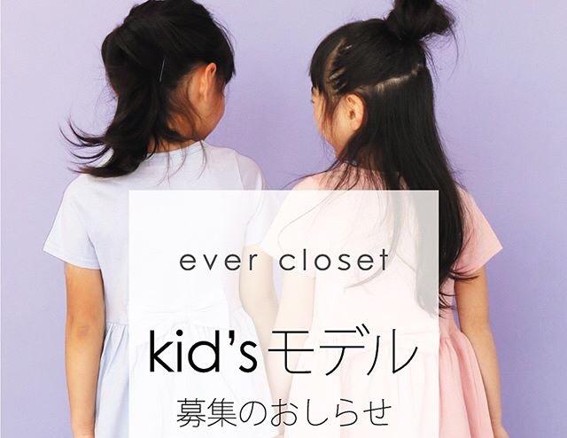 ever-closet_kidsmodel