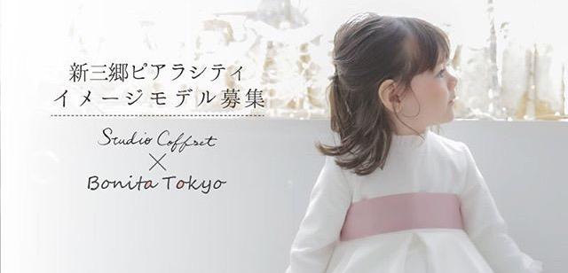 studiocoffret_shinmisato
