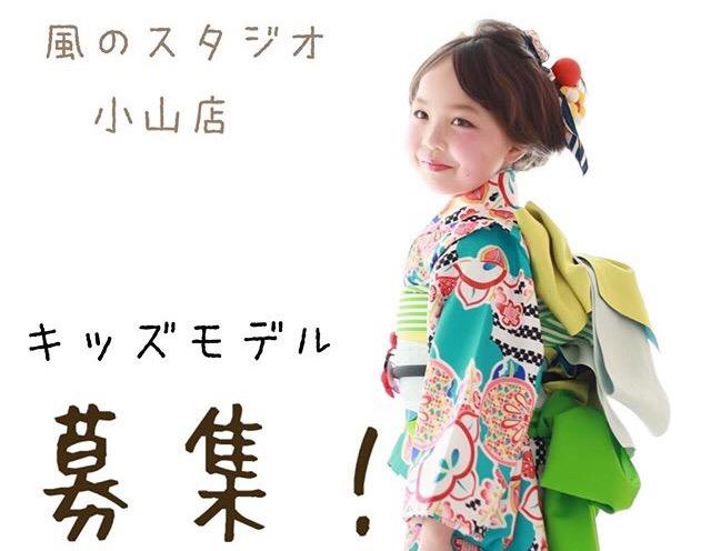 kazesuta_oyama_753_2020