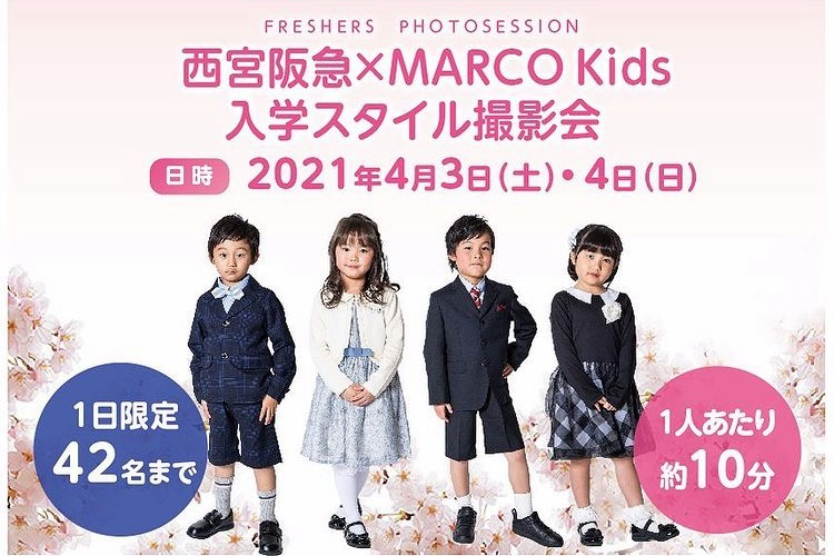 marco-kids_nishinomiyahankyu_nyugaku