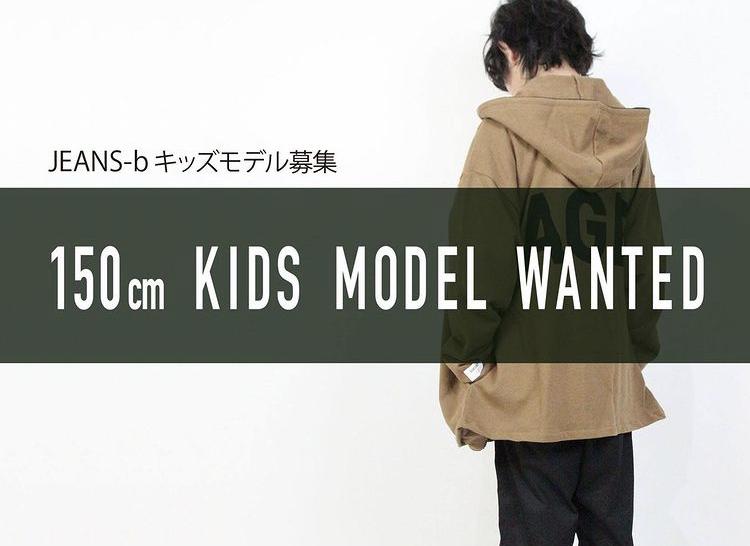 jeans-b_kidsmodel