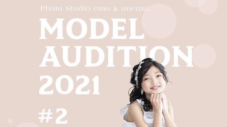 studioemu_audition_2021