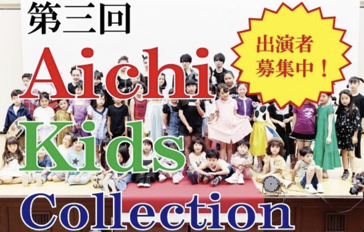 aichikidscollection3