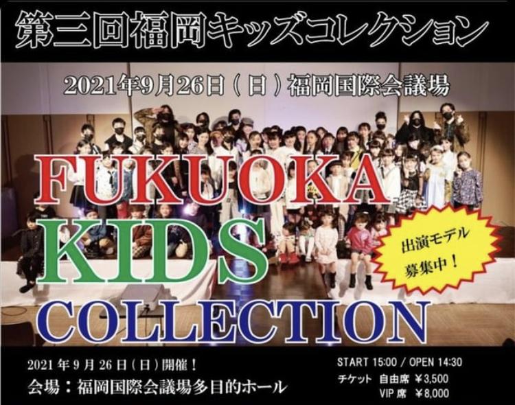 fukuokakids3