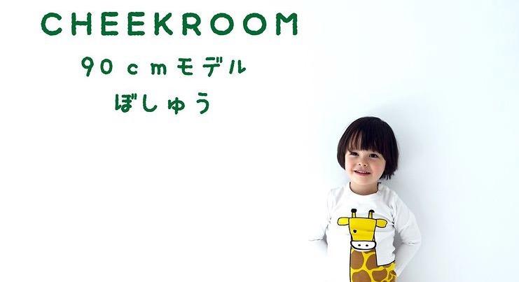 cheekroom_2021