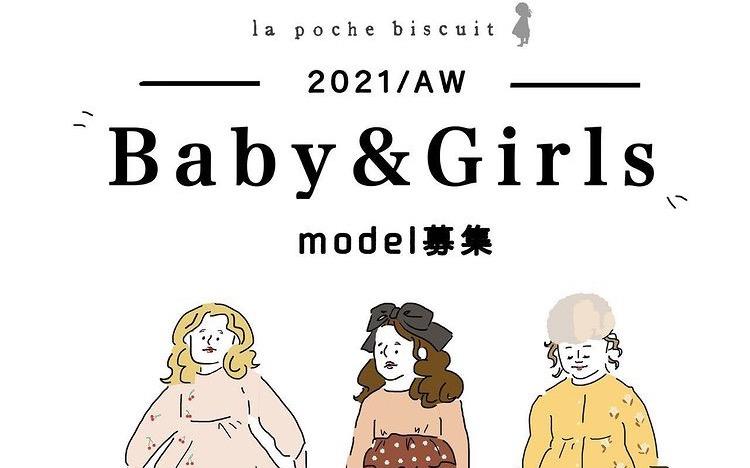 la-poche-biscuit_ 2021aw
